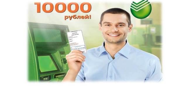взять кредит 10000
