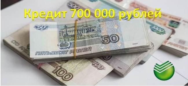 кредит 700000 руб