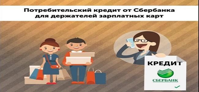 потребительский кредит для держателя зп карты