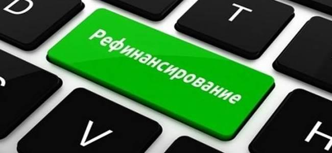 Изображение - Перекредитование потребительских займов в сбербанке vygoda-pri-refinansirovanii