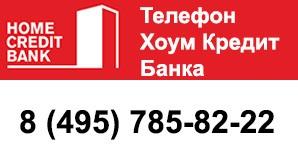 Телефон Хоум Кредит Банка