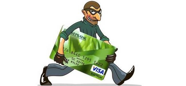 Мошенники сняли деньги с кредитки