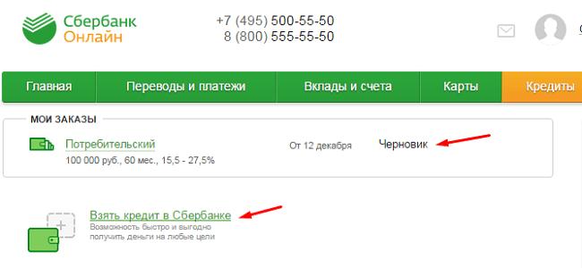 черновик заявки на кредит