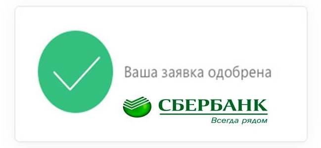 одобрена заявка на кредит