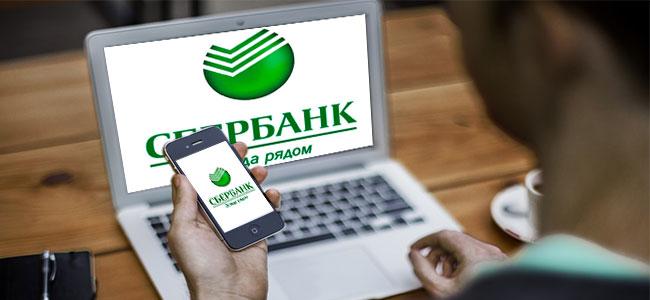 Заполнить заявление на кредит в Сбербанке Онлайн
