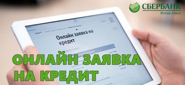 заявка на кредит по паспорту