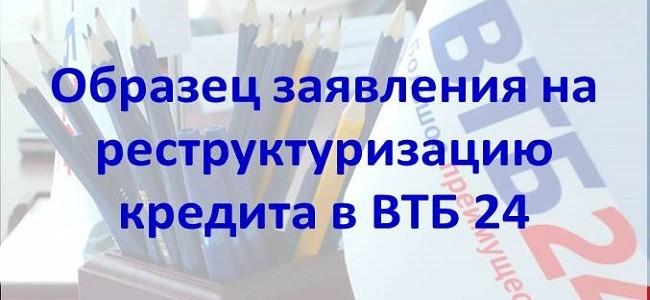 Образец заявления на реструктуризацию ВТБ 24