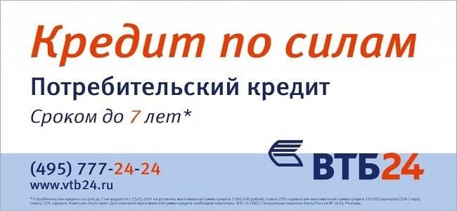 Кредит втб24 взять взять кредит на телевизор в эльдорадо