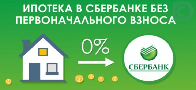 сбербанк кредит на покупку жилья без ипотеки