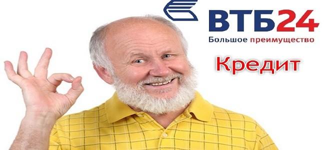 кредит пенсионеру в ВТБ 24