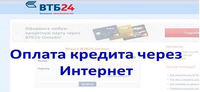Изображение - Как через интернет оплатить кредит в банке втб 24 oplata-kredita-po-Internetu