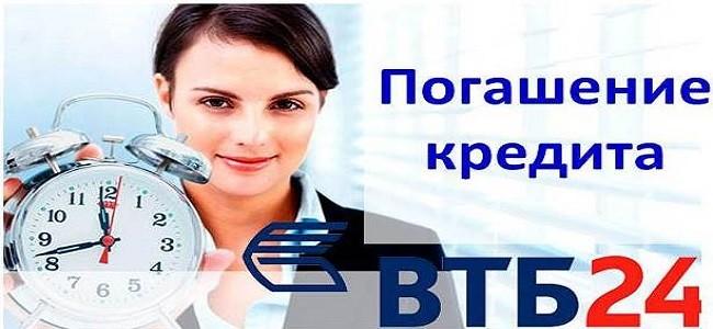 погашение кредита ВТБ 24
