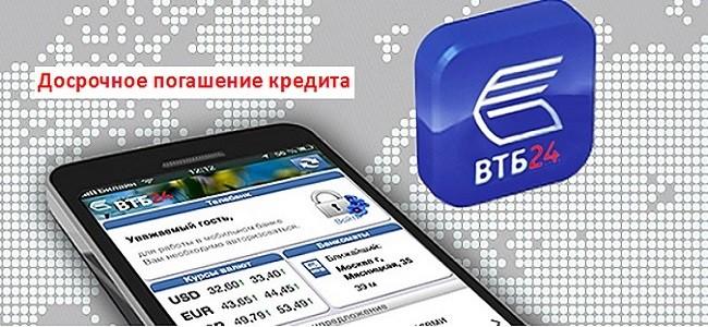 Досрочное погашение кредита в ВТБ Онлайн