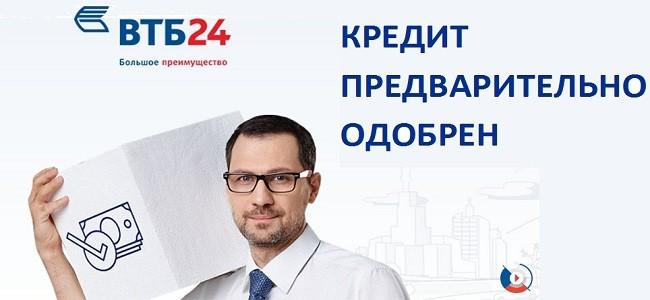 Кредит предварительно одобрен в банке ВТБ 24