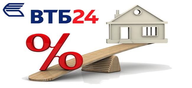 Правила ипотечного кредитования в ВТБ 24