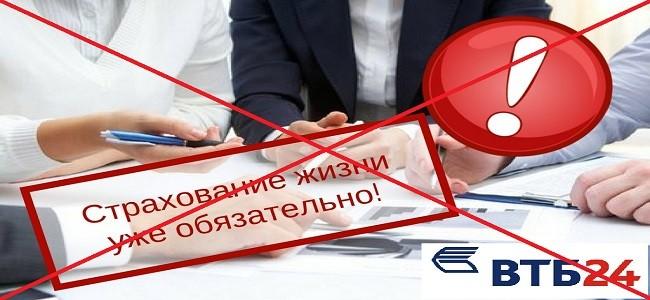 Расторжение договора страхования жизни по кредиту в ВТБ 24