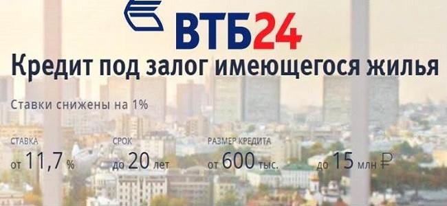кредит ВТБ 24 под залог жилья