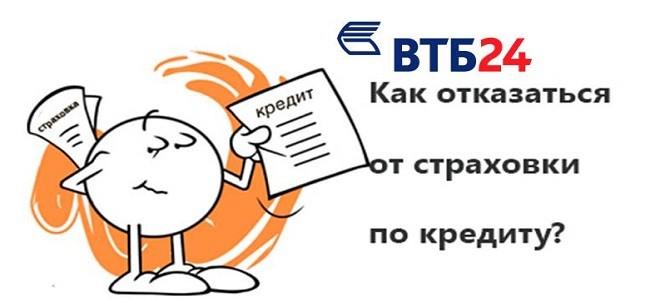 отказ от страховки ВТБ 24