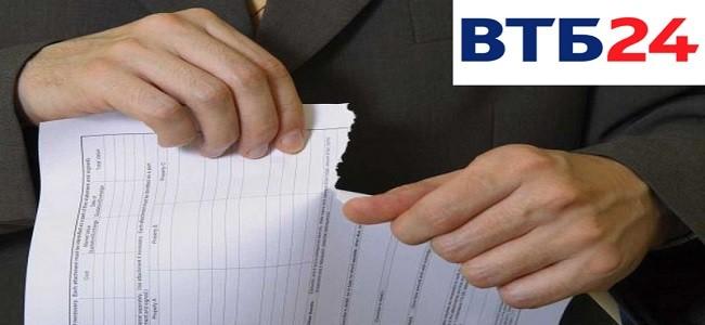 отказ от страховки после получения кредита в ВТБ 24