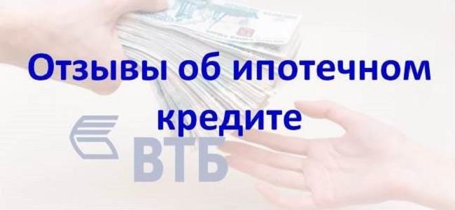 отзывы об ипотеке в ВТБ 24
