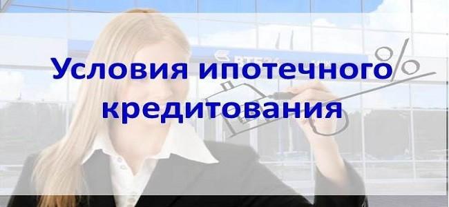условия ипотечного кредита ВТБ 24
