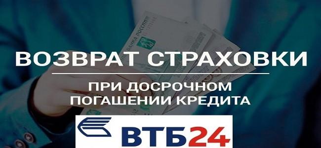 возвращается ли страховка при досрочном погашении кредита в ВТБ 24
