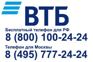 Телефон ВТБ 24