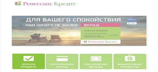 оплата Ренессанс кредита_1