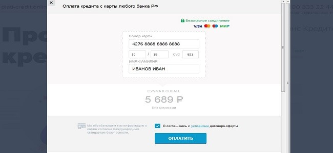 оплата Ренессанс кредита_10