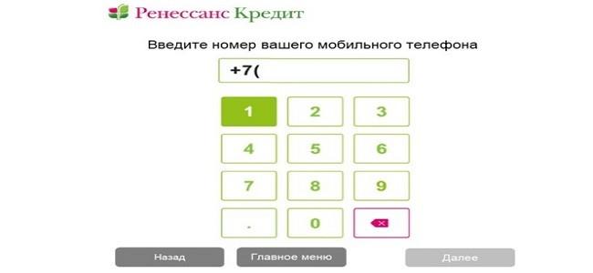 оплата Ренессанс кредита_2
