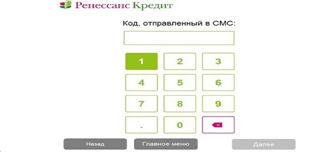 оплата Ренессанс кредита_3