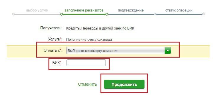 погашение кредита ВТБ 24 через Сбербанк_3