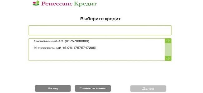 оплата Ренессанс кредита_4