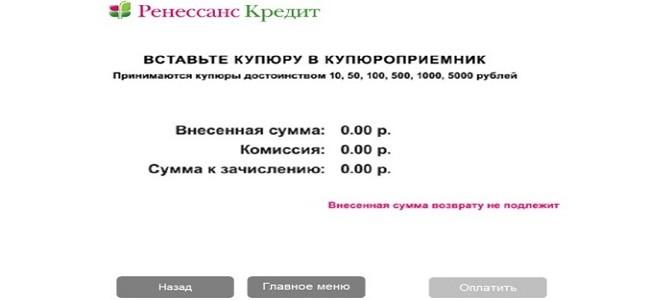 оплата Ренессанс кредита_5