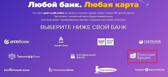 оплата Ренессанс кредита_8