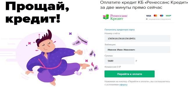 оплата Ренессанс кредита_9
