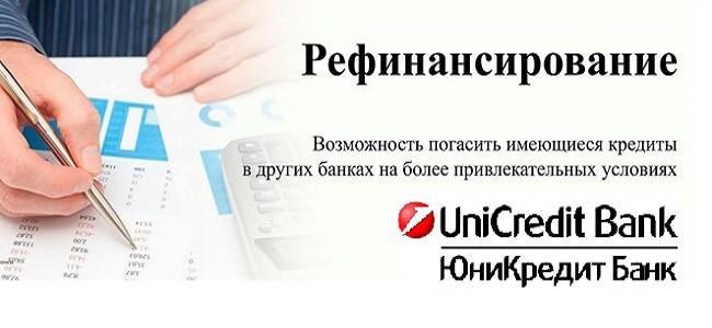 рефинансирование в Юникредит