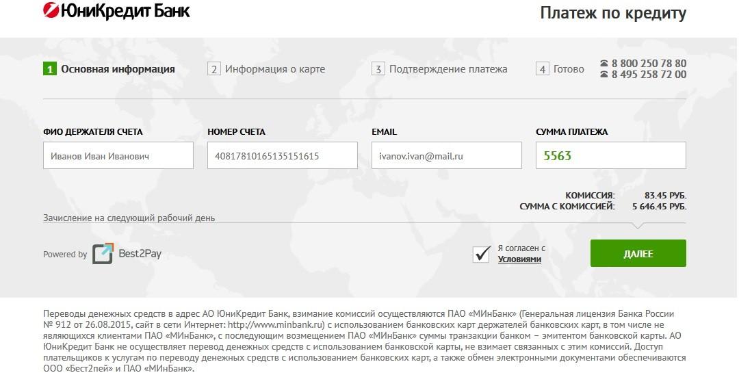 оплата кредита через интернет в Юникредит_2