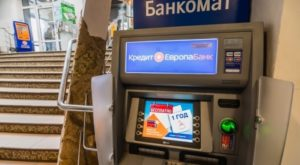 банкомат ЕвропаБанк