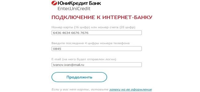 оплата кредита через интернет в Юникредит_3