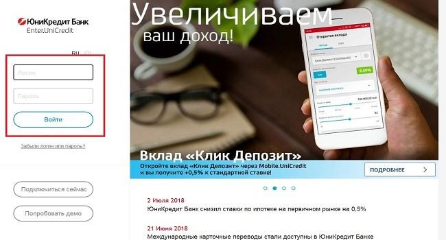 оплата кредита через интернет в Юникредит_4