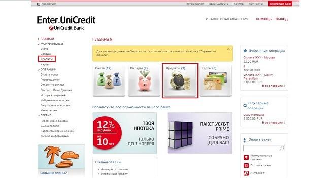 оплата кредита через интернет в Юникредит_5