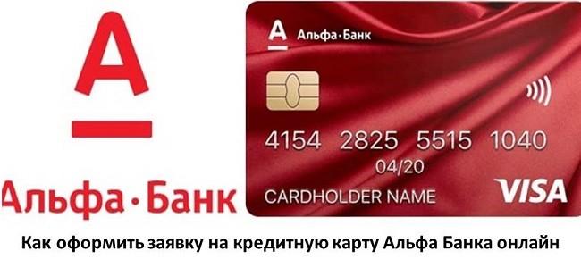 заявка на кредитную карту в альфа банк онлайн проверить автомобиль по вин коду на ограничения бесплатно