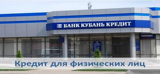 Кредит для физ лиц в Кубань
