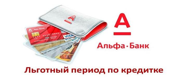 Льготный период кредитки Альфабанк