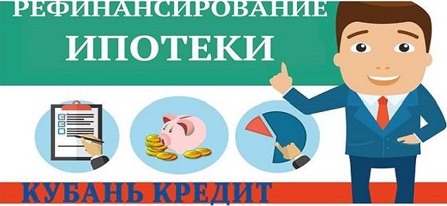 Рефинансирование ипотеки Кубань Кредит