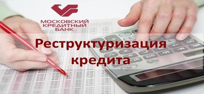 Реструктуризация кредита в МКБ