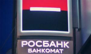 Снятие наличных с кредитки Альфа Банка в банкомате Росбанка