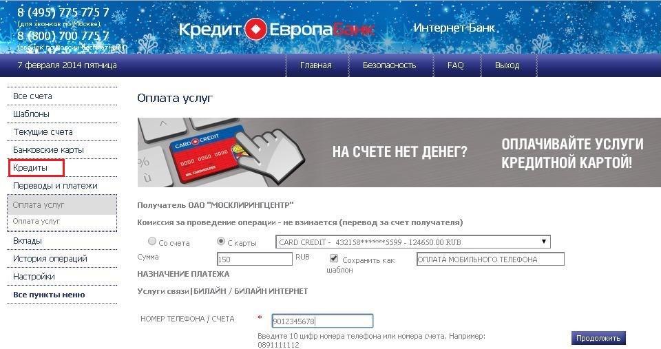 интернет-банк КЕБ