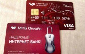 комиссия при снятии с кредитки в МКБ